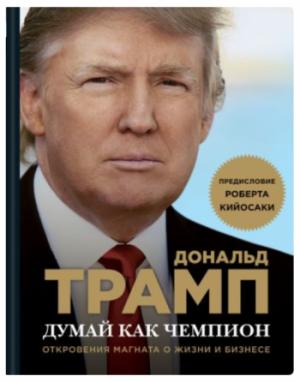 Книга Дональд Трамп: Думай как Чемпион
