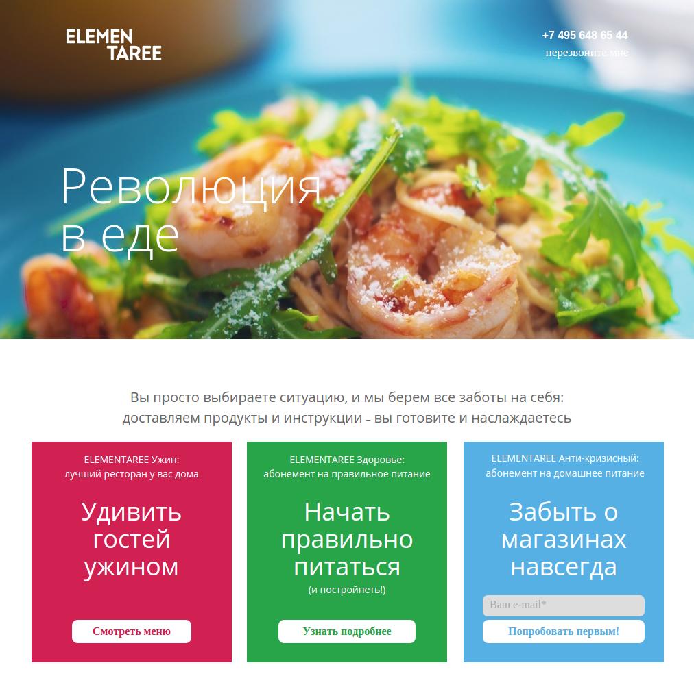 Elementaree - здоровое питание и диета доставка еды в коробке на заказ домой готовая еда по подписке