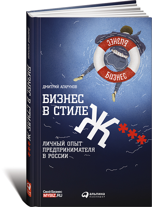 """Обложка книги """"Бизнес в стиле Ж***"""" издательства Альпина Паблишер, 2015"""