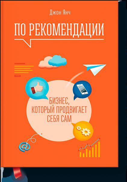 "Обложка книги Джона Янча ""По рекомендации"""