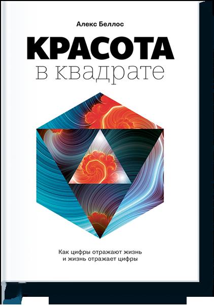 Красота в квадрате - книга о математике