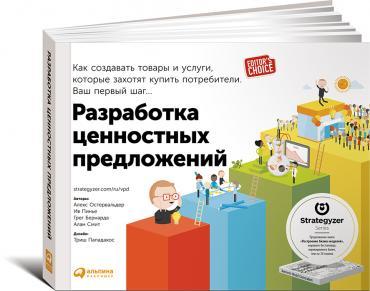 Александр Остервальдер Разработка ценностных предложений обложка книги