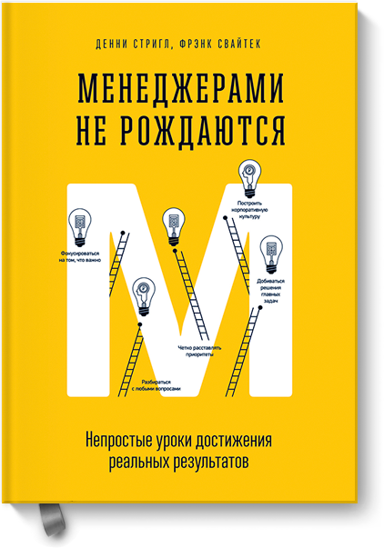 """Обложка книги """"Менеджерами не рождаются"""" Денни Стрингл МИФ 2015"""