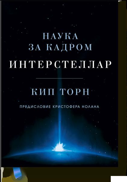 Кип Торн. Интерстеллар - Наука за кадром