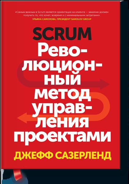 Рецензия на книгу Scrum