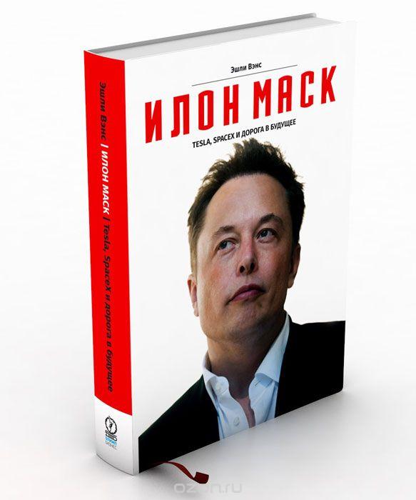 Илон Маск обложка книги