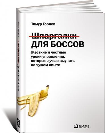 Шпаргалки для боссов - обложка книги