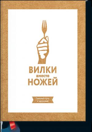 "Книга ""Вилки против Ножей"" (Манн, Иванов и Фербер, 2016) - обложка"