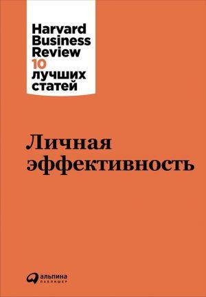 Обложка книги Harvard Business Review Личная эффективность