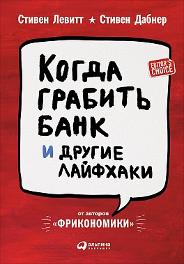 """Обложка книги """"Когда грабить банки"""""""