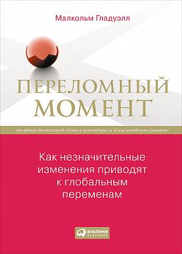 Книга Переломный момент