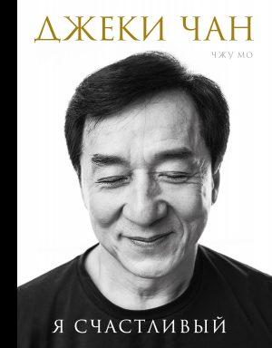 """Обложка книги """"Джеки Чан. Я счастливый"""""""