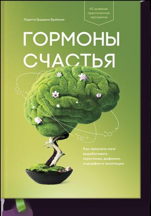 """Книга """"Гормоны счастья"""" Манн, Иванов и Фербер, 2016"""