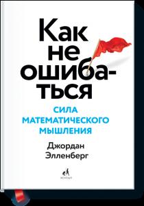 """Обложка книги Джордана Элленберга """"Как не ошибаться. Сила математического мышления"""""""