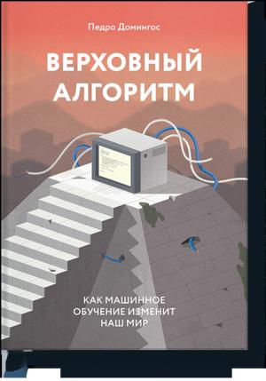 """Обложка книги """"Верховный алгоритм"""", МИФ 2016"""