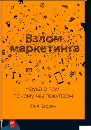 """Книга """"Взлом маркетинга"""""""
